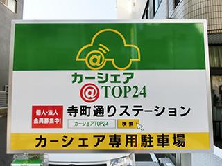teramachi01