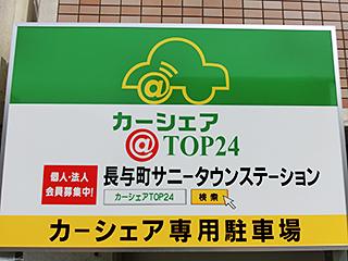 長与町サニータウンステーション