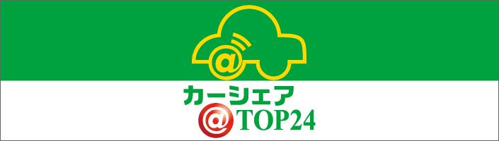 カーシェアTOP24 カーシェアリングとは複数の人が車を共同利用する会員制のレンタカーシステム。